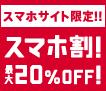 topics_140310_sp-coupon