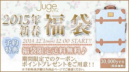 juge_happy_bag